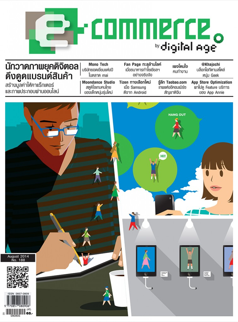 Front Cover AUG2014 [outline]