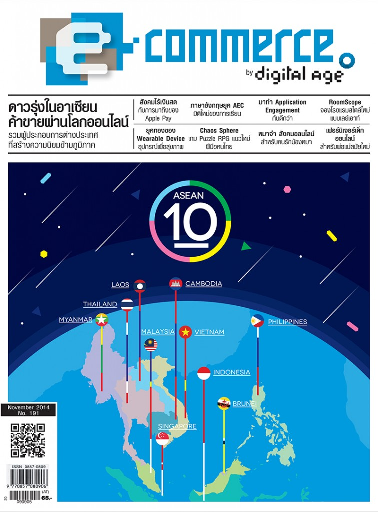 Front Cover NOV2014 [outline]