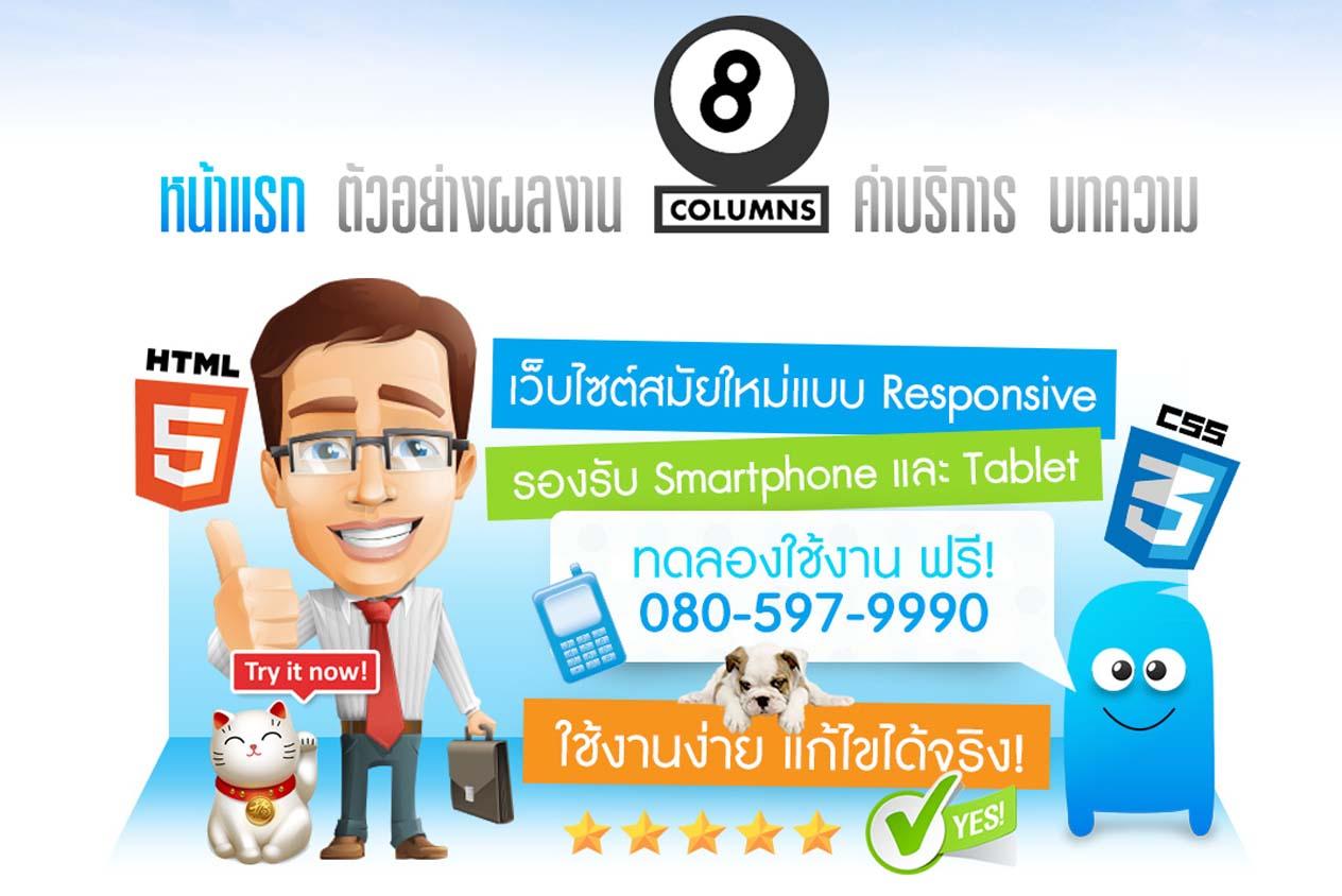8columns.com