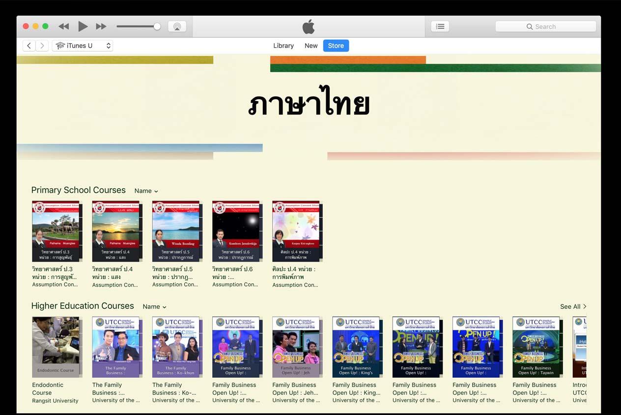 iTunes U  ใน iOS ก็จะมีคลาสจากมหาวิทยาลัยทั่วโลกให้เลือกฟัง พร้อมแบบทดสอบ ซึ่งมีเนื้อหาภาษาไทย