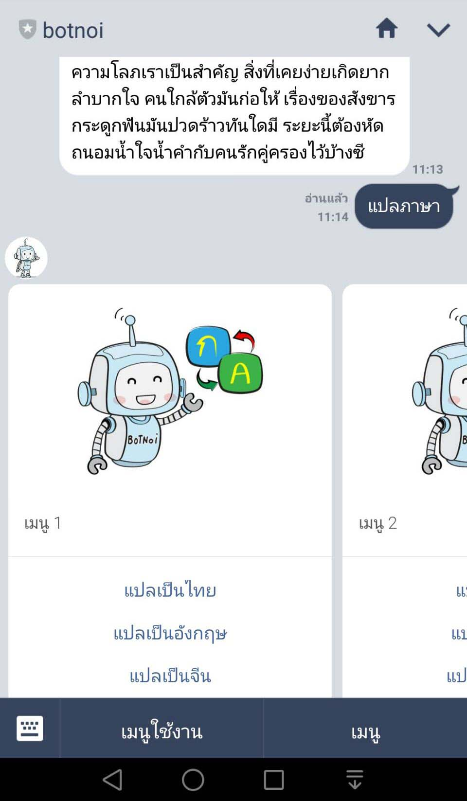 line-bot-app