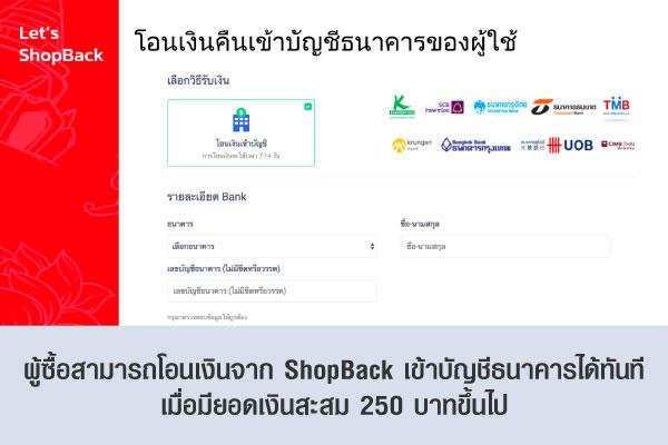 ShopBack แพลตฟอร์มคืนเงิน