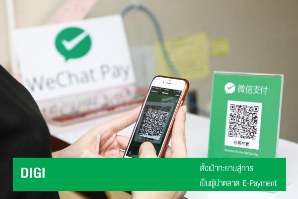 DIGI ติดเครื่อง ตั้งเป้าทะยานสู่การเป็นผู้นำตลาด E-Payment