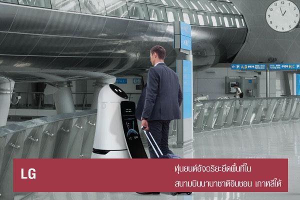 แอลจีส่งหุ่นยนต์อัจฉริยะยึดพื้นที่ในสนามบินนานาชาติอินชอน เกาหลีใต้