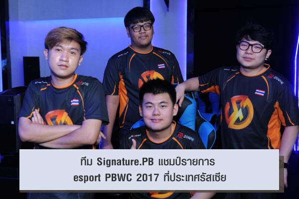 ทีม Signature.PB แชมป์รายการ esport PBWC 2017 ที่ประเทศรัสเซีย