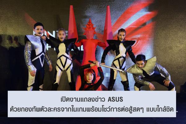 เปิดงานแถลงข่าว ASUS