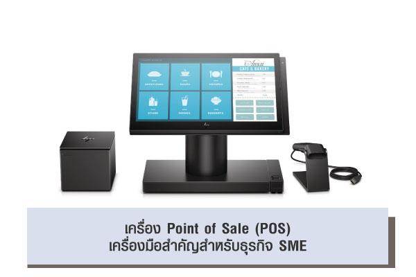 เครื่อง Point of Sale (POS) เครื่องมือสำคัญสำหรับธุรกิจ SME