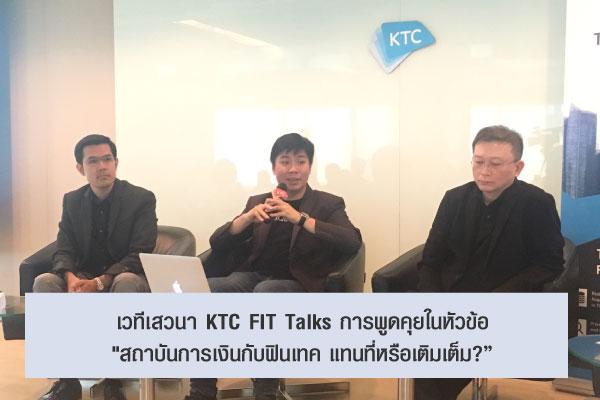"""เวทีเสวนา KTC FIT Talks การพูดคุยในหัวข้อ """"สถาบันการเงินกับฟินเทค แทนที่หรือเติมเต็ม?"""""""