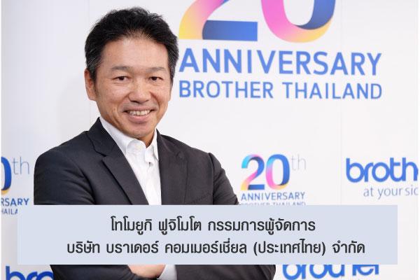 โทโมยูกิ ฟูจิโมโต กรรมการผู้จัดการ บริษัท บราเดอร์ คอมเมอร์เชี่ยล (ประเทศไทย) จำกัด