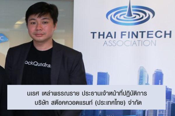 นเรศ เหล่าพรรณราย ประธานเจ้าหน้าที่ปฏิบัติการ บริษัท สต๊อคควอดแรนท์ (ประเทศไทย) จำกัด