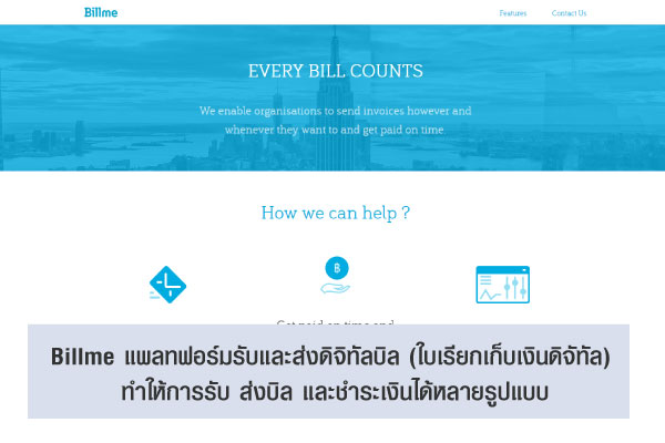 Billme แพลทฟอร์มรับและส่งดิจิทัลบิล (ใบเรียกเก็บเงินดิจัทัล) ทำให้การรับ ส่งบิล และชำระเงินได้หลายรูปแบบ