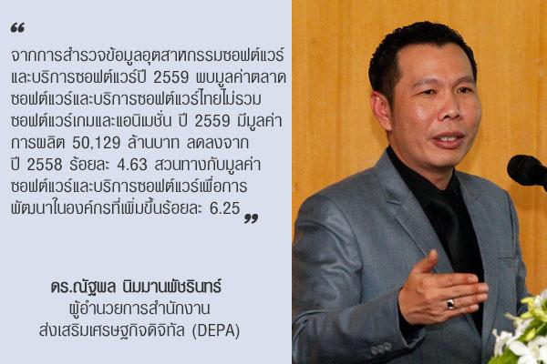 ดร.ณัฐพล นิมมานพัชรินทร์ ผู้อำนวยการสำนักงานส่งเสริมเศรษฐกิจดิจิทัล (DEPA)