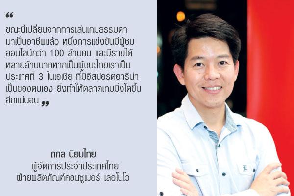 ถกล นิยมไทย ผู้จัดการประจำประเทศไทยฝ่ายผลิตภัณฑ์คอนซูเมอร์ เลอโนโว