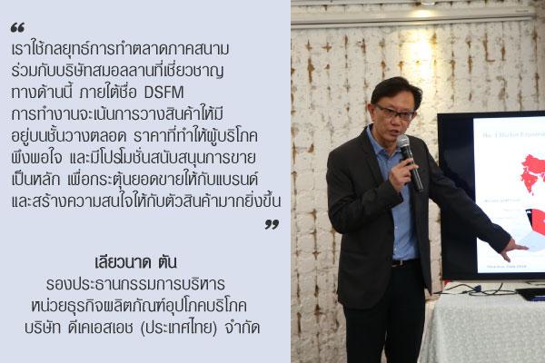 เลียวนาด ตัน รองประธานกรรมการบริหาร หน่วยธุรกิจผลิตภัณฑ์อุปโภคบริโภค บริษัท ดีเคเอสเอช (ประเทศไทย) จำกัด
