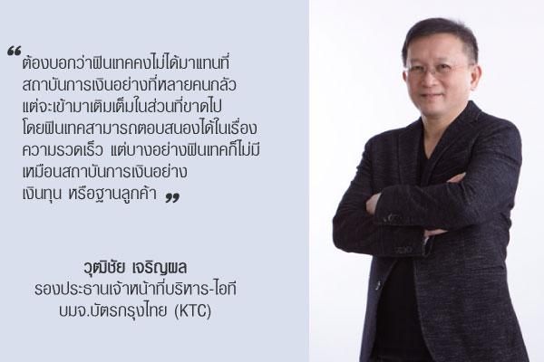 วุฒิชัย เจริญผล รองประธานเจ้าหน้าที่บริหาร-ไอที บมจ.บัตรกรุงไทย (KTC)