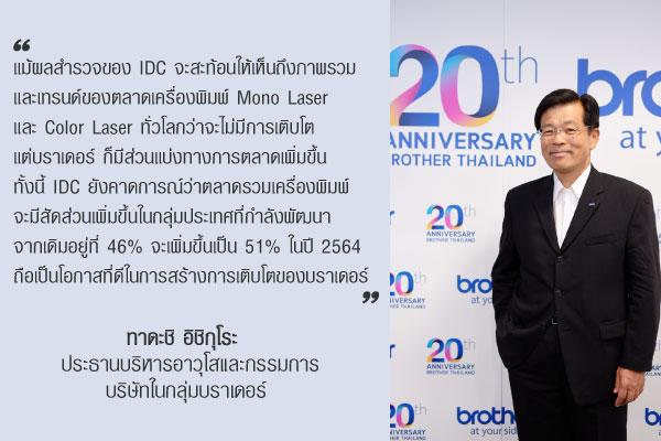 ทาดะชิ อิชิกุุโระ ประธานบริหารอาวุโสและกรรมการบริษัทในกลุ่มบราเดอร์