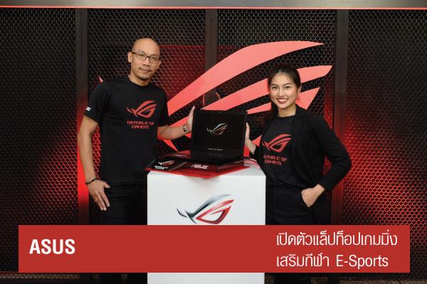 Asus เปิดตัวแล็ปท็อปเกมมิ่ง เสริมกีฬา E-Sports