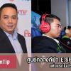 ศูนย์กลางกีฬา E-SPORTS แห่งแรกในประเทศไทย