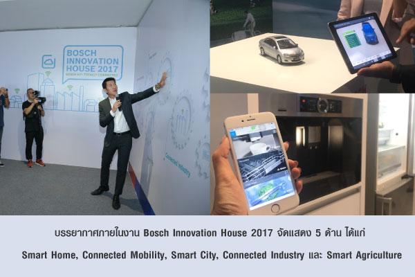 บรรยากาศภายในงาน Bosch Innovation House 2017 จัดแสดง 5 ด้าน ได้แก่  Smart Home, Connected Mobility, Smart City, Connected Industry และ Smart Agriculture