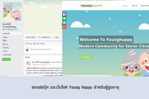 เพจเฟสบุ๊ค และเว็บไซต์ Young Happy สำหรับผู้สูงอายุ