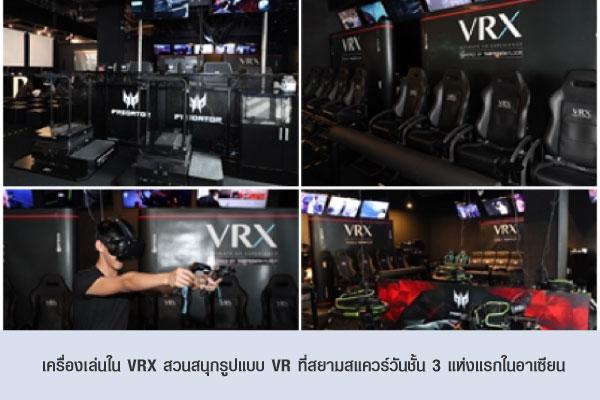 เครื่องเล่นใน VRX สวนสนุกรูปแบบ VR ที่สยามสแควร์วันชั้น 3 แห่งแรกในอาเซียน