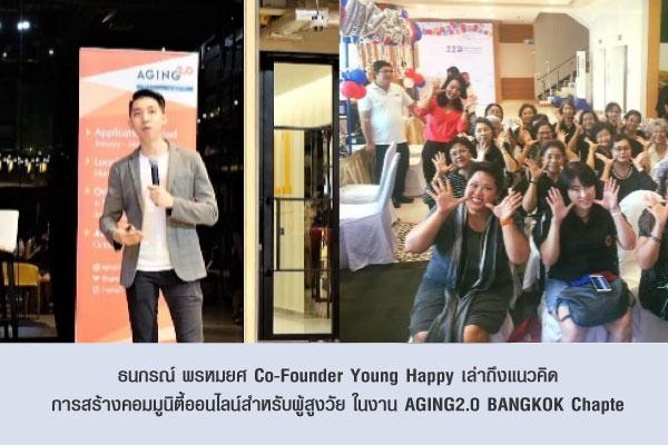 ธนกรณ์ พรหมยศ Co-Founder Young Happy เล่าถึงแนวคิด การสร้างคอมมูนิตี้ออนไลน์สำหรับผู้สูงวัย ในงาน AGING2.0 BANGKOK Chapte