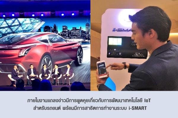 ภายในงานแถลงข่าวมีการพูดคุยเกี่ยวกับการพัฒนาเทคโนโลยี IoT  สำหรับรถยนต์ พร้อมมีการสาธิตการทำงานระบบ i-SMART