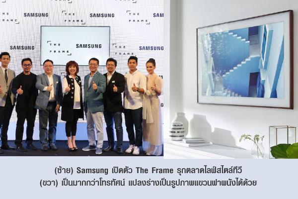 (ซ้าย) Samsung เปิดตัว The Frame รุกตลาดไลฟ์สไตล์ทีวี (ขวา) เป็นมากกว่าโทรทัศน์ แปลงร่างเป็นรูปภาพแขวนฝาผนังได้ด้วย