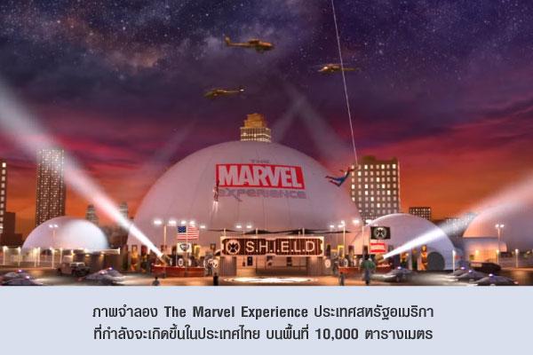ภาพจำลอง The Marvel Experience ประเทศสหรัฐอเมริกา ที่กำลังจะเกิดขึ้นในประเทศไทย บนพื้นที่ 10,000 ตารางเมตร