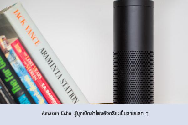 Amazon Echo ผู้บุกเบิกลำโพงอัจฉริยะเป็นรายแรก ๆ