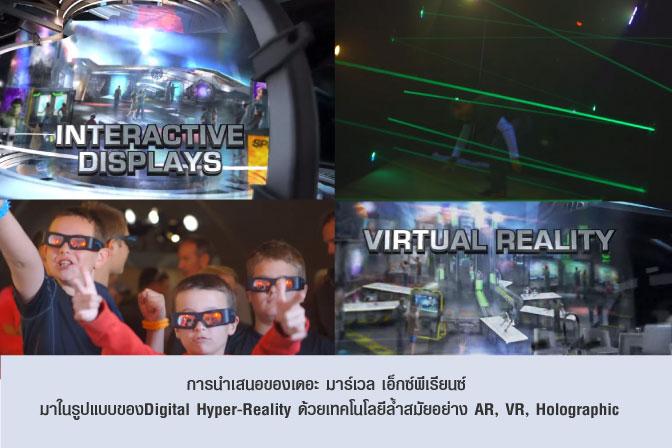การนำเสนอของเดอะ มาร์เวล เอ็กซ์พีเรียนซ์ มาในรูปแบบของDigital Hyper-Reality ด้วยเทคโนโลยีล้ำสมัยอย่าง AR, VR, Holographic