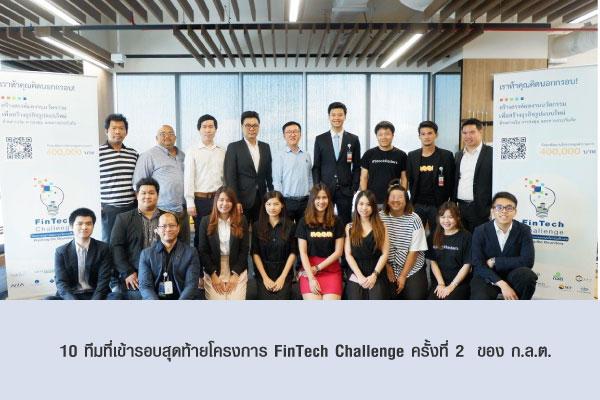 10 ทีมที่เข้ารอบสุดท้ายโครงการ FinTech Challenge ครั้งที่ 2 ของ ก.ล.ต.