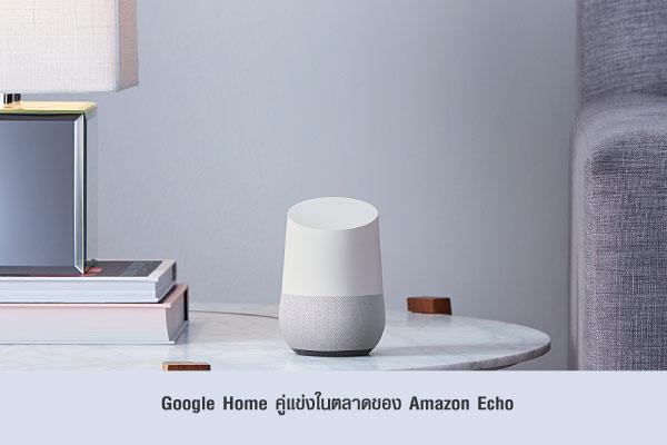 Google Home คู่แข่งในตลาดของ Amazon Echo