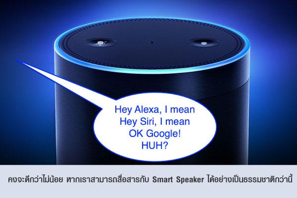 คงจะดีกว่าไม่น้อย หากเราสามารถสื่อสารกับ Smart Speaker ได้อย่างเป็นธรรมชาติกว่านี้