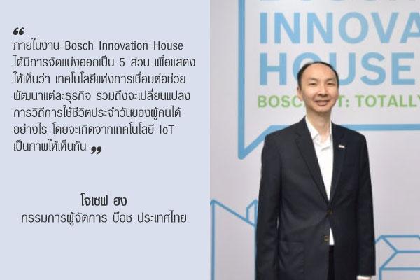 โจเซฟ ฮง กรรมการผู้จัดการ บ๊อช ประเทศไทย