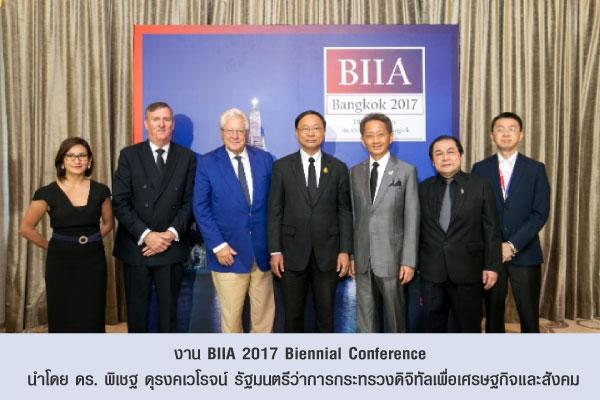 งาน BIIA 2017 Biennial Conference นำโดย ดร. พิเชฐ ดุรงคเวโรจน์ รัฐมนตรีว่าการกระทรวงดิจิทัลเพื่อเศรษฐกิจและสังคม