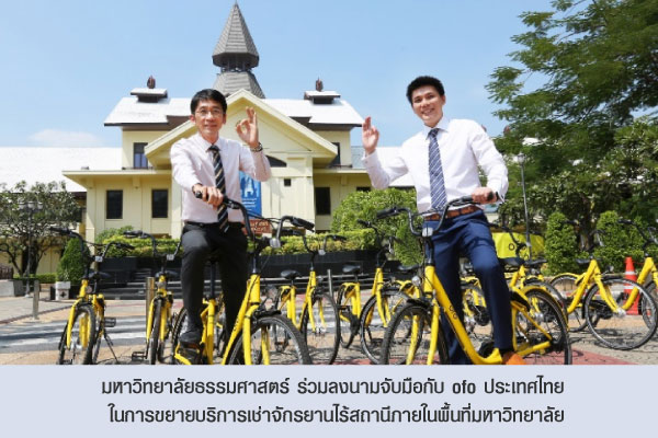 มหาวิทยาลัยธรรมศาสตร์ ร่วมลงนามจับมือกับ ofo ประเทศไทย ในการขยายบริการเช่าจักรยานไร้สถานีภายในพื้นที่มหาวิทยาลัย
