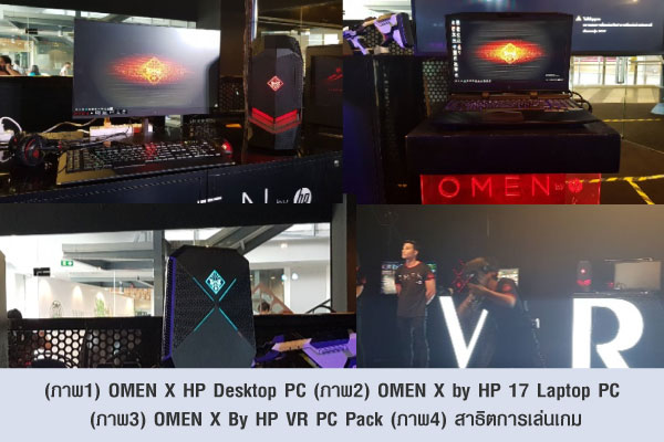 (ภาพ1) OMEN X HP Desktop PC (ภาพ2) OMEN X by HP 17 Laptop PC (ภาพ3) OMEN X By HP VR PC Pack (ภาพ4) สาธิตการเล่นเกม