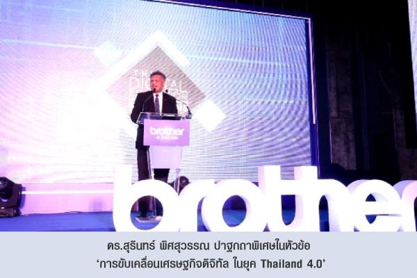 ดร.สุรินทร์ พิศสุวรรณ ปาฐกถาพิเศษในหัวข้อ 'การขับเคลื่อนเศรษฐกิจดิจิทัล ในยุค Thailand 4.0'