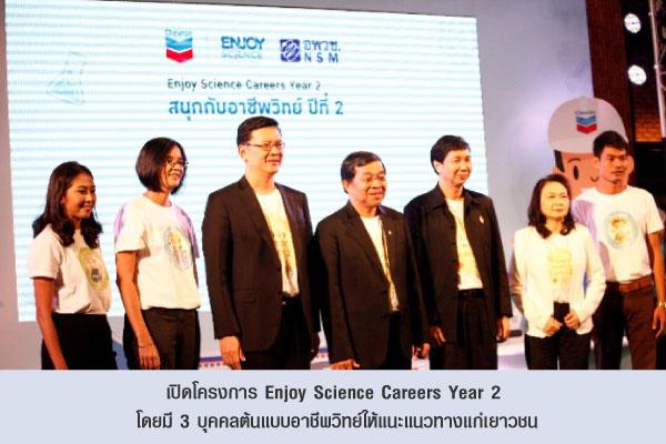 เปิดโครงการ Enjoy Science Careers Year 2 โดยมี 3 บุคคลต้นแบบอาชีพวิทย์ให้แนะแนวทางแก่เยาวชน