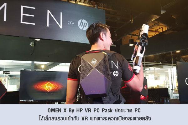 OMEN X By HP VR PC Pack ย่อขนาด PC ให้เล็กลงรวบเข้ากับ VR พกพาสะดวกเพียงสะพายหลัง