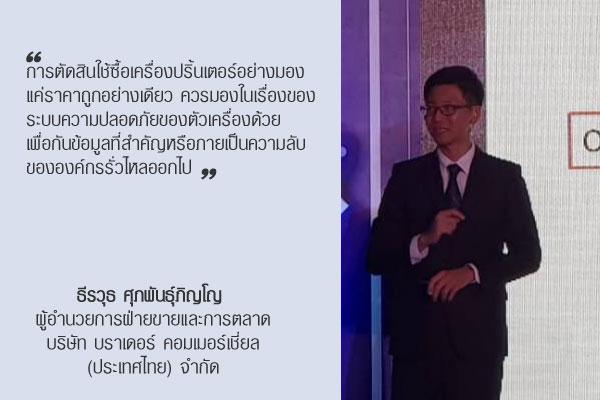 ธีรวุธ ศุภพันธุ์ภิญโญ ผู้อำนวยการฝ่ายขายและการตลาด บริษัท บราเดอร์ คอมเมอร์เชี่ยล (ประเทศไทย) จำกัด