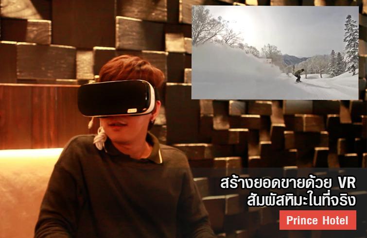 VR ในธุรกิจท่องเที่ยว