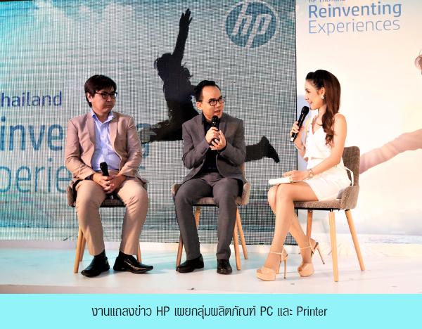 แถลงข่าว HP