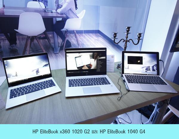 HP EliteBook x360 1020 G2 และ HP EliteBook 1040 G4