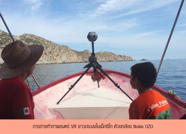 การถ่ายทำภาพยนตร์ VR ชาวประมงในเม็กซิโก ด้วยกล้อง Nokia OZO