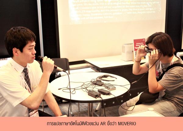 การแปลภาษาอัตโนมัติด้วยแว่น AR ชื่อว่า MOVERIO