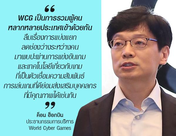 ค็อน ฮ็อกบิน ประธานกรรมการบริหาร World Cyber Games