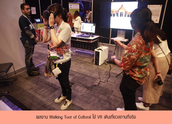 ผลงาน Walking Tour of Cultural ใช้ VR เดินเที่ยวสถานที่จริง