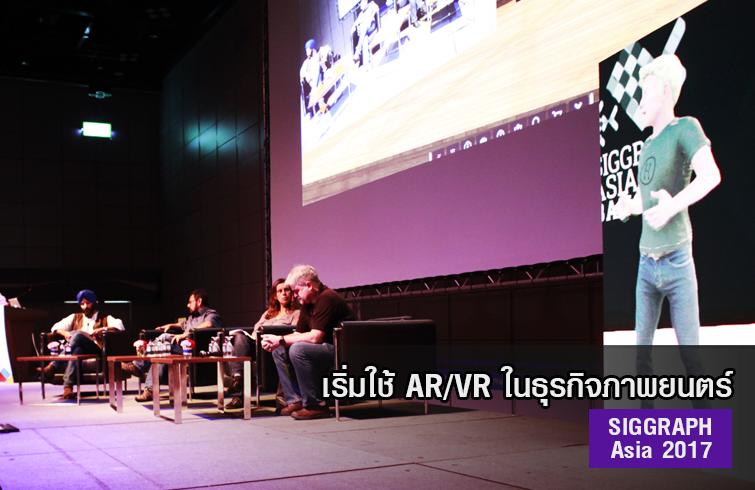 SIGGRAPH Asia 2017